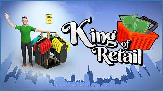 تحميل لعبة محاكي ملك التجارة King of Retail  للكمبيوتر