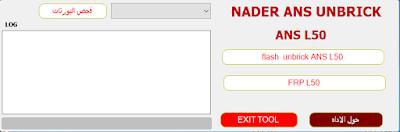 تحميل اداة Nader ANS Unbrick لاحياء ANS L50