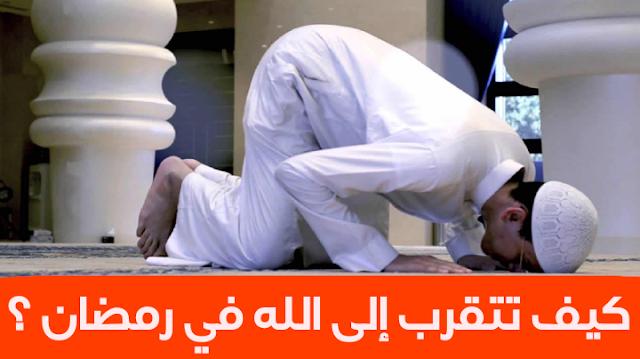 كيف تتقرب الى الله في شهر رمضان ؟
