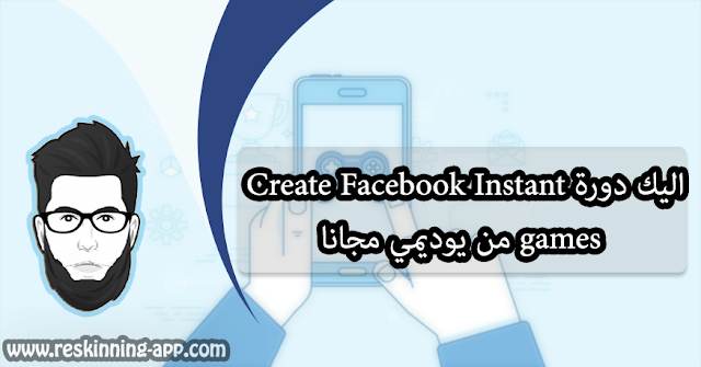اليك دورة Create Facebook Instant games من يوديمي مجانا