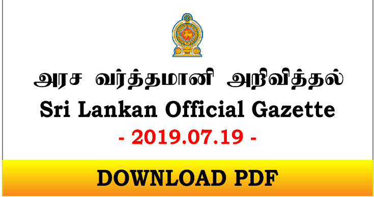 Sri Lankan Offocial Gazette - 2019 07 19 (Download PDF)