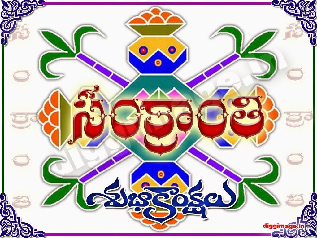 Sankranti Release Telugu Movies 2018