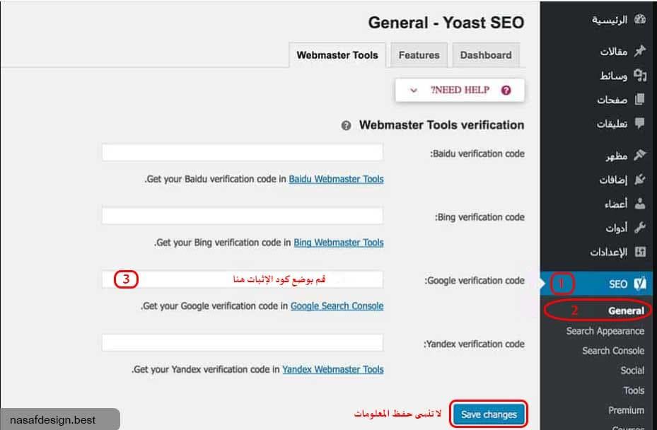 الخطوة السادسة : إتباث ملكية الموقع بالنسبة لأصحاب الووردبيريس wordpress