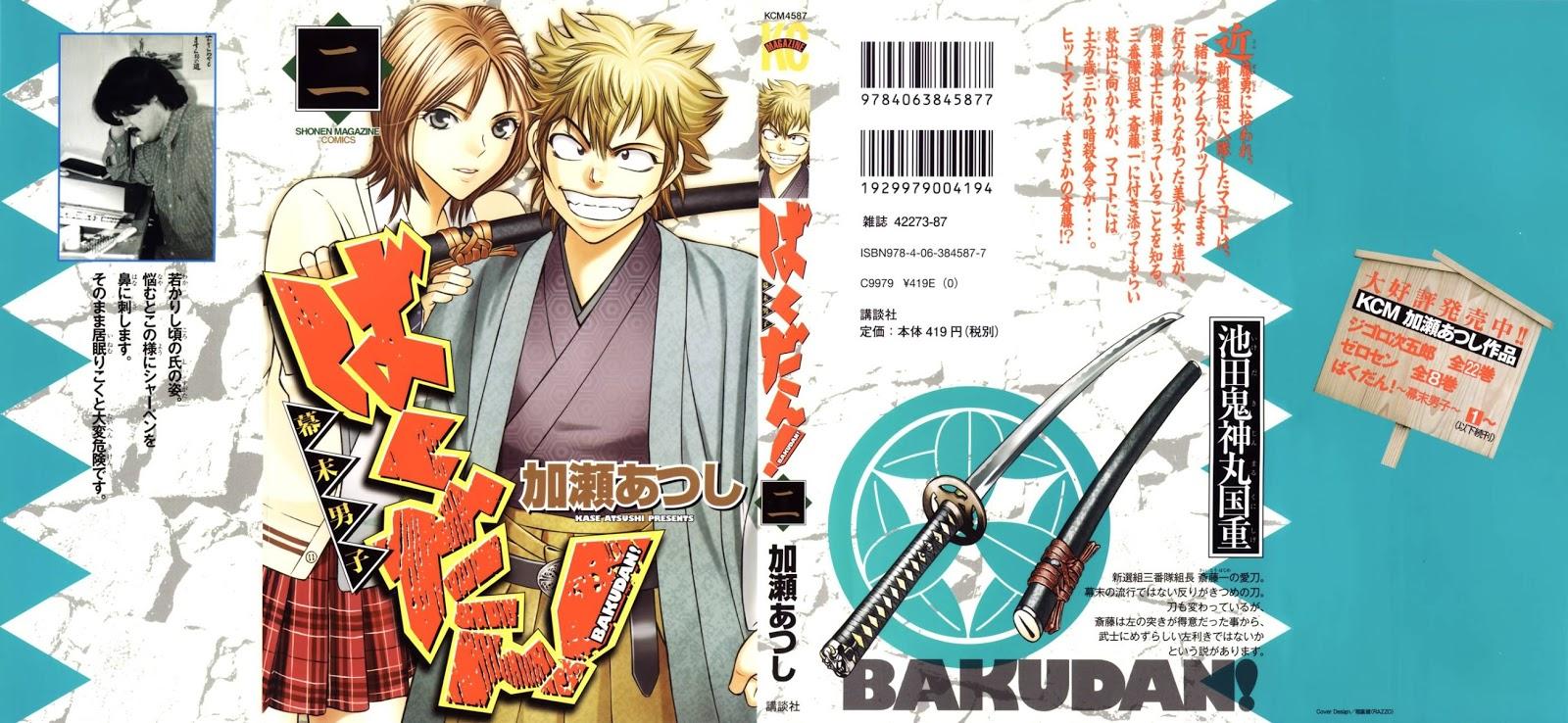Bakudan! - Bakumatsu Danshi-ตอนที่ 7