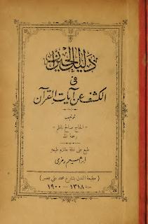 دليل الحيران في الكشف عن آيات القرآن - صالح ناظم