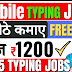 Top 5 Best Typing jobs for students from home   Online jobs at home   data entry jobs daily payment