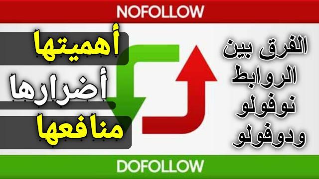 ما الفرق بين روابط Nofollow و Dofollow ؟ الروابط الداخلية والخارجية