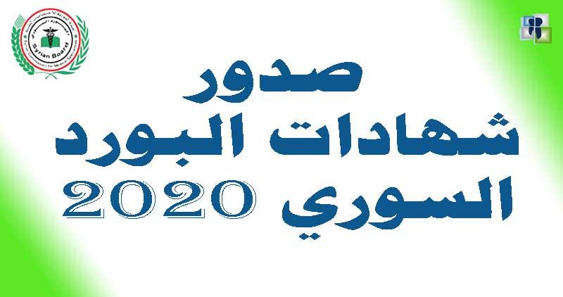 صدور شهادات البورد السوري للاختصاصاَت الطبية 2020