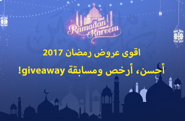 عروض رمضان 2017