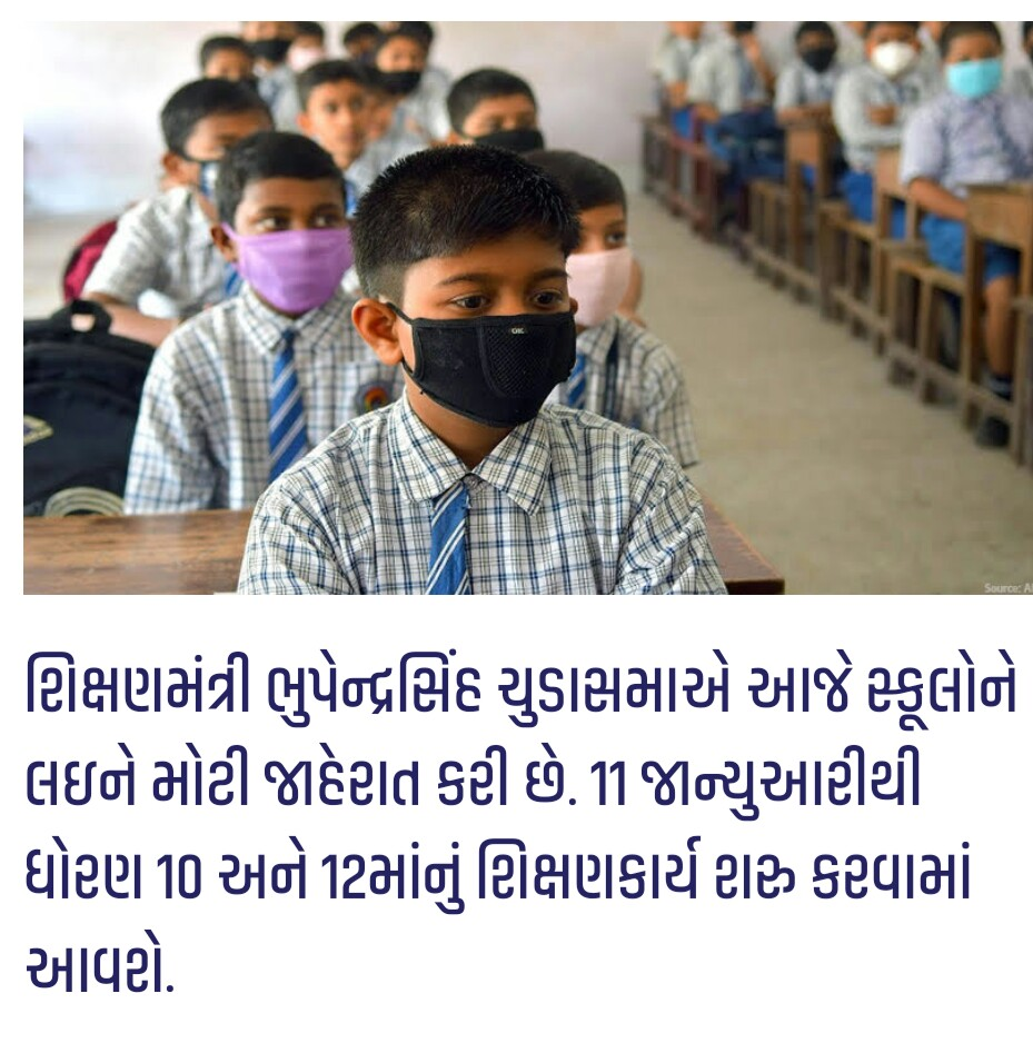 Education Work In Standard 10 And Standard 12 will be Started from January 11.