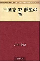 三国志 03群星の巻