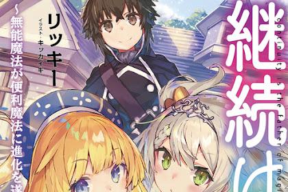 [Eng] Keizoku wa Maryoku Nari Chapter 7
