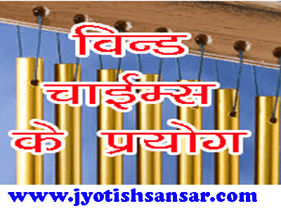 wind chimes in hindi