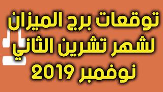 توقعات برج الميزان لشهر تشرين الثاني نوفمبر 2019 على الصعيد العاطفي والمهني والصحي