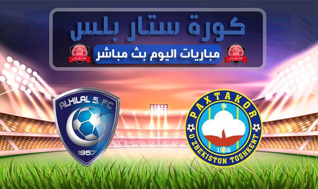 مشاهدة مباراة الهلال وباختاكور بث مباشر اليوم الخميس 17-09-2020 دوري أبطال آسيا