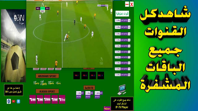 تحميل برنامج Diko Sports لمشاهدة قنوات بين سبورت والقنوات المشفرة