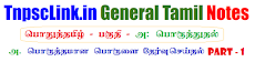 TNPSC General Tamil - Poruthuthal - Part  1 - Notes - Download as PDF