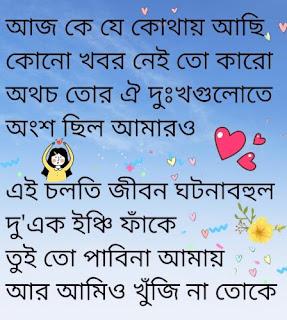 Ek Hariye Jawa Bondhur Sathe Lyrics