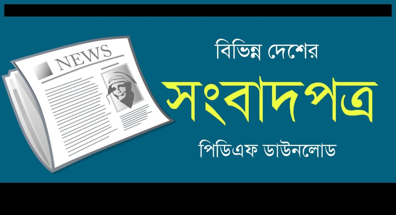বিভিন্ন দেশের সংবাদপত্র PDF | Famous Newspapers In The World