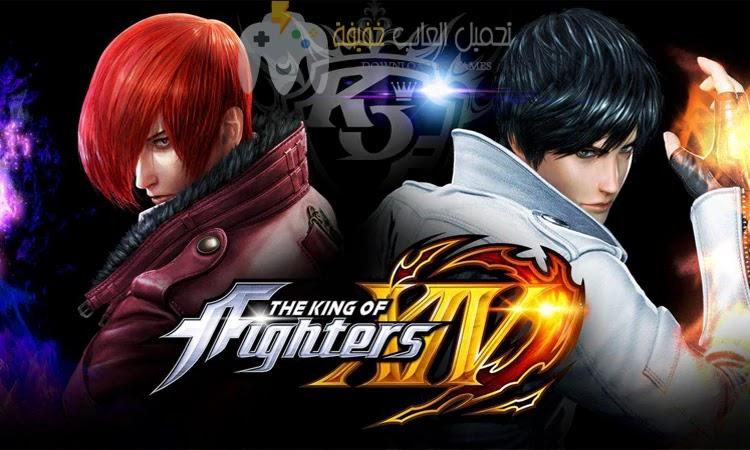 تحميل لعبة المصارعة والقتال King of Fighters للكمبيوتر مجانًا