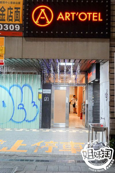 ART'OTEL價格,台北住宿優惠,台北住宿停車,台北西門町住宿,西門町便宜推薦,台北青年旅館,台北紅樓住宿