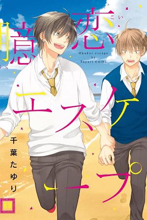 Okukoi Escape Manga