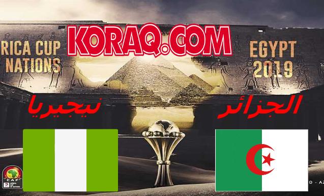 كورة ستار مشاهدة مباراة الجزائر ونيجيريا بث مباشر اليوم 14-7-2019 نصف نهائي كأس أمم أفريقيا 2019 / kora star