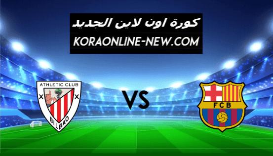 مشاهدة مباراة برشلونة وأتلتيك بلباو بث مباشر اليوم 31-1-2021 الدوري الإسباني