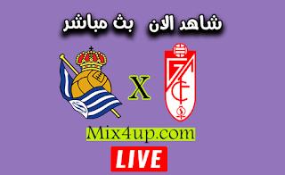 مشاهدة مباراة ريال سوسيداد وغرناطة بث مباشر اليوم 10-07-2020 الدوري الاسباني