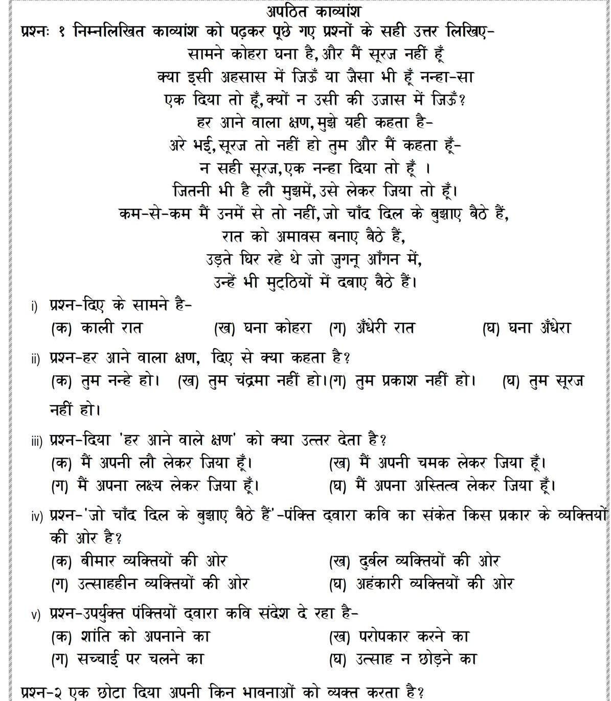 Worksheet Of Apathit Gadyansh