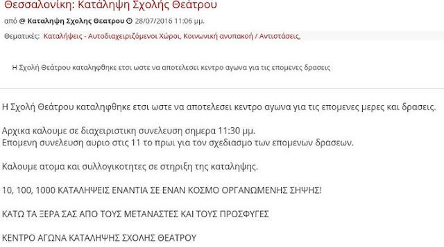 ΕΙΔΗΣΕΙΣ, ΕΛΛΑΔΑ, ΠΟΛΙΤΙΚΗ, ΣΥΡΙΖΑ,