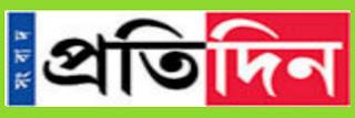Sangbad Pratidin bengali news paper.