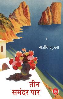 rajiv-shukla-book-teen-samandar
