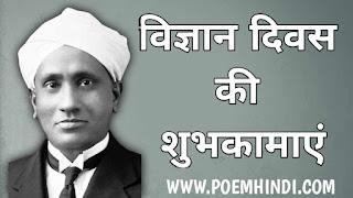 राष्ट्रीय विंज्ञान दिवस पर हिन्दी कविता | Poem on National Science Day in Hindi