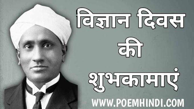 राष्ट्रीय विंज्ञान दिवस पर कविता | Poem on National Science Day in Hindi