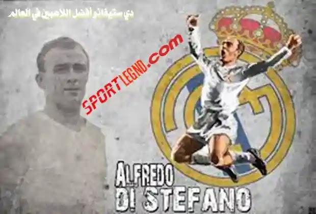 دي ستيفانو,أفضل اللاعبين في تاريخ ريال مدريد,ألفريدو دي ستيفانو,أفضل 5 لاعبين,أفضل حكم في العالم,ترتيب أفضل لاعبين في تاريخ كرة القدم,أفضل 10 لاعبين في تاريخ الكرة,أفضل 5 لاعبين في تاريخ كرة القدم,ريال مدريد دي ستيفانو,دي ستيفانو ريال مدريد,الكعب التاريخي للاسطوره الراحل دي ستيفانو,اسطورة ريال مدريد دي ستيفانو,الفريدو دي ستيفانو,مهارات نجوم الريال في الخمسينات دي ستيفانو ـ خينتو ـ بوشكاش,تاريخ دي ستيفانو,دي ستيفانو برشلونة,برشلونة دي ستيفانو,أفضل لاعبين كرة قدم