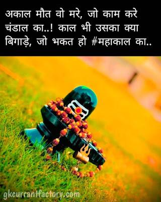Mahakal Status, Mahakal Status in Hindi, Jai Mahakal Status, Mahadev Status, Mahakal Attitude Status in Hindi For Whatsapp and Fb, New Mahakal Status, Mahakal Ke Status, Mahakal Ke Status,  कालों के काल Mahakal Attitude Status, Mahakal Status Download