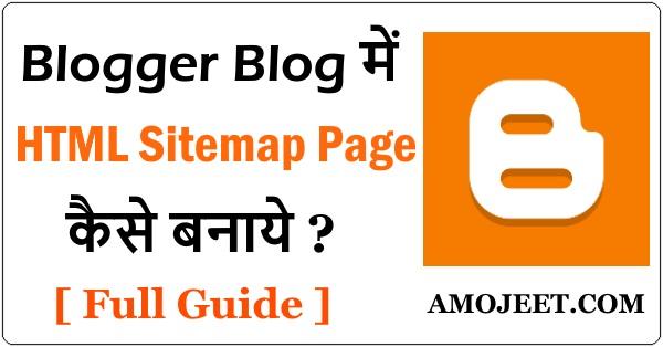 blogger-blog-ke-liye-html-sitemap-page-kaise-banaye