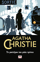 https://www.culture21century.gr/2020/02/to-mysthrio-toy-mple-trenoy-ths-agatha-christie-book-review.html