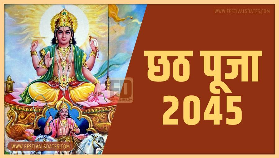 2045 छठ पूजा तारीख व समय भारतीय समय अनुसार