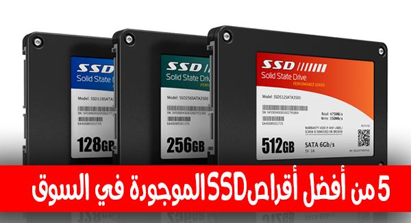 5 من أفضل أقراص SSD الموجودة في السوق.