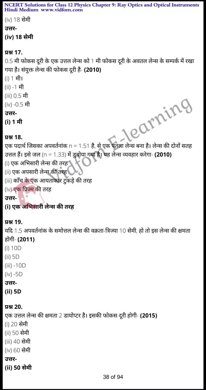 class 12 physics chapter 9 light hindi medium 38