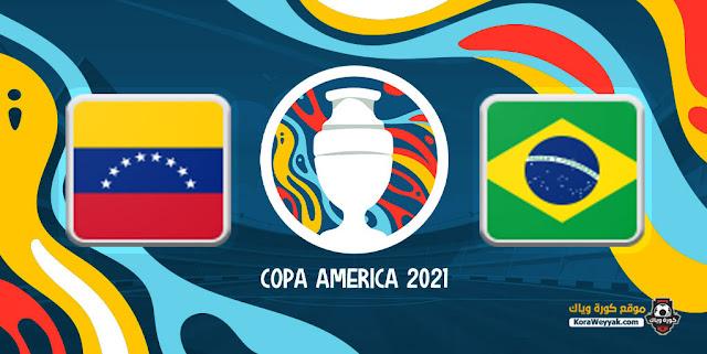 نتيجة مباراة البرازيل وفنزويلا اليوم 13 يونيو 2021 في كوبا أمريكا 2021
