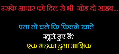 Darde Dil Shayari - उसके आधार को दिल से भी  जोड़ दो साहब...