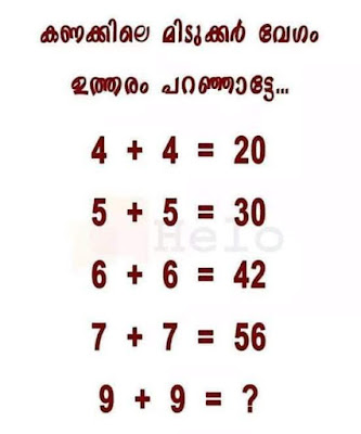 WhatsApp Malayalam Math Question