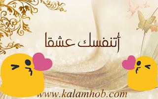 أحلى كلام عن الحب kalam hob