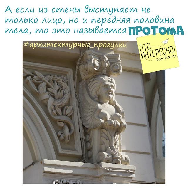 протома, Симферополь