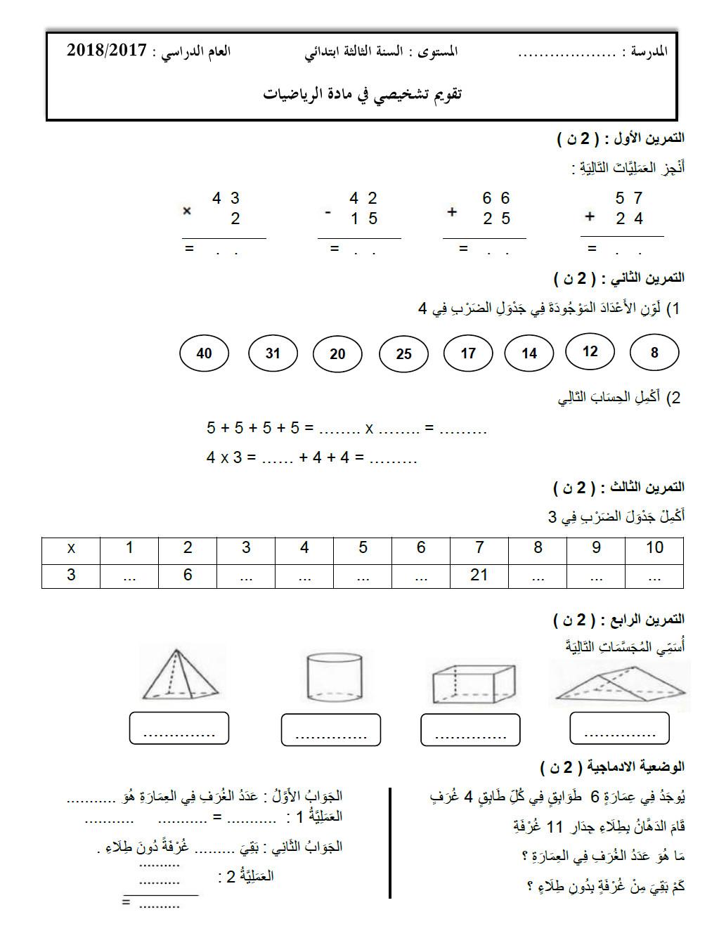 تقويم تشخيصي في مادة الرياضيات للسنة الثالثة ابتدائي 2021-2022