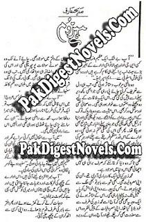 Mahzoom Afsana By Madiha Arif