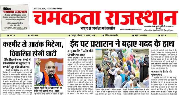 दैनिक चमकता राजस्थान 12 अगस्त 2019 ई-न्यूज़ पेपर